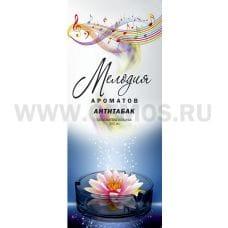 Осв Мелодия ароматов Антитабак 285мл/405см3
