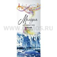 Осв Мелодия ароматов Арктик 285мл/405см3