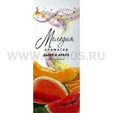 Осв Мелодия ароматов Дыня и Арбуз 285мл/405см3
