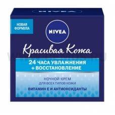 NIVEA VISAGE Красивая кожа 50мл ночной увлаж+восстановление