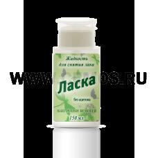 Жидкость для снятия лака Ласка 150мл б/ацет флакон с помпой