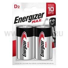 Energizer  батарейки МАКС D E95 бл2