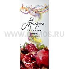 Осв Мелодия ароматов Гранат 285мл/405см3