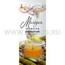 Осв Мелодия ароматов Зелёный чай 285мл/405см3