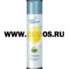 Осв Романтика 300мл Лимон